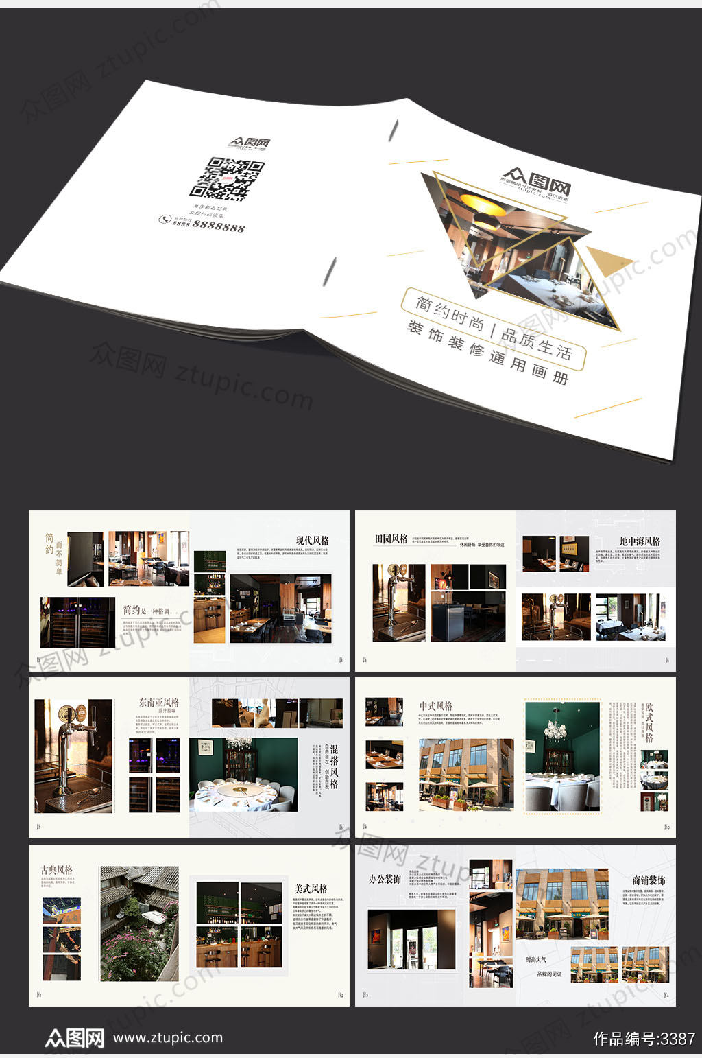企业业务合作分析报告画册封面设计模板素材