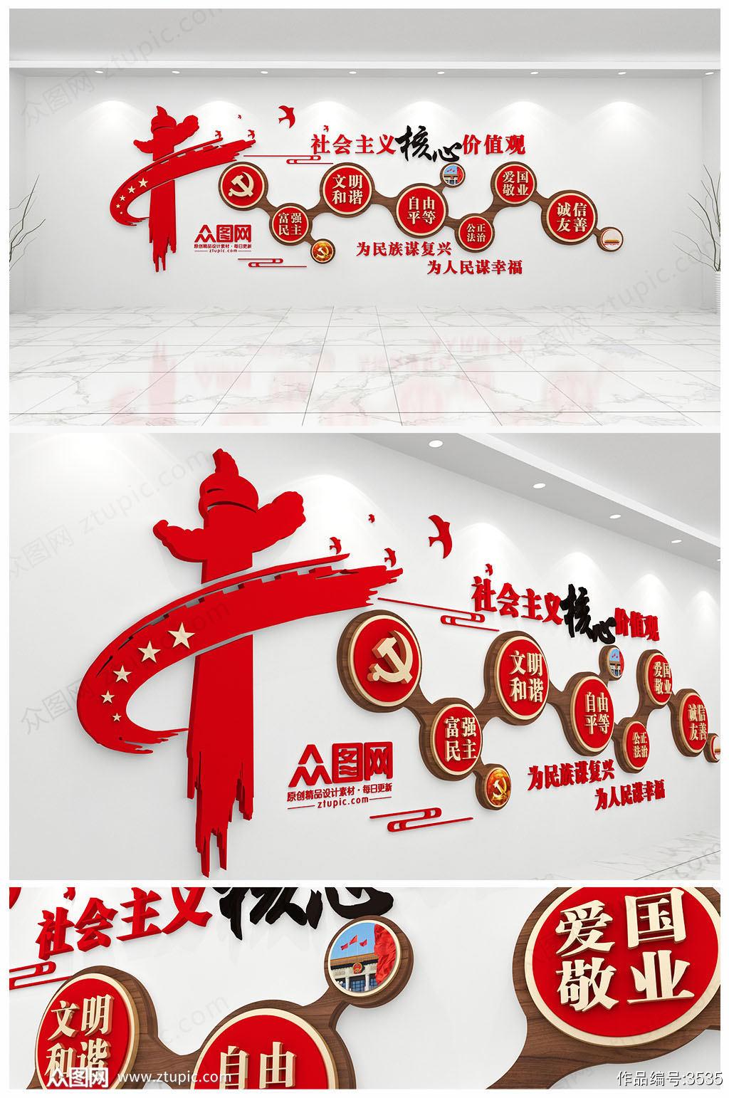 社会主义核心价值观文化党建文化墙设计素材