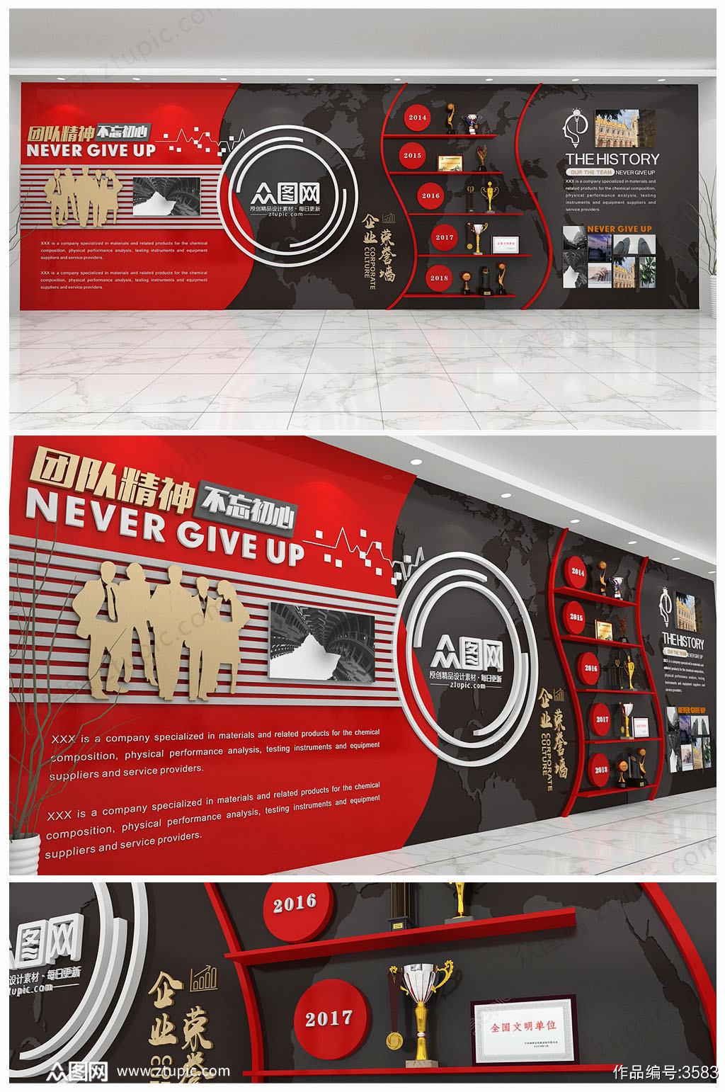 创意红色企业荣誉墙荣誉榜文化墙展厅素材