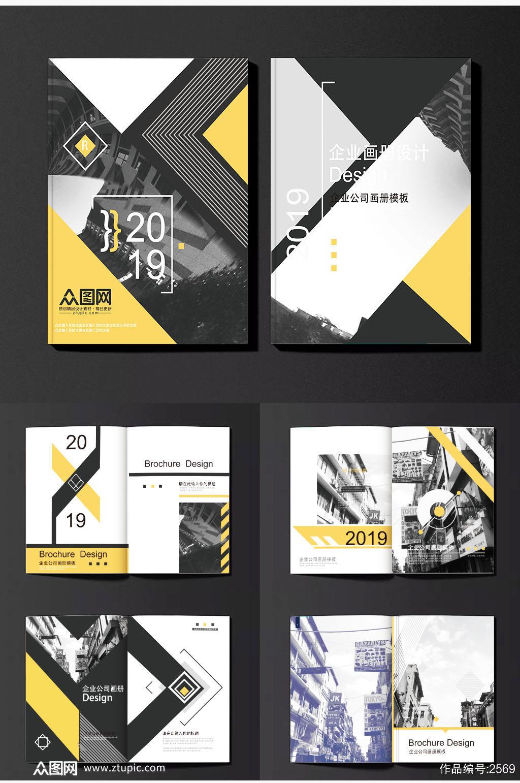 整套欧式时尚简约风格企业画册素材