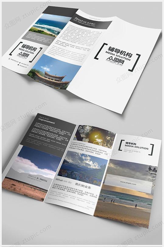 培训班学校招生宣传单三折页设计模板-众图网