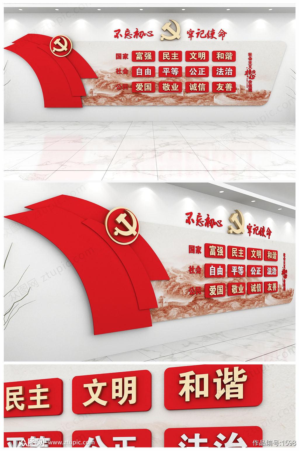 原创社会主义核心价值观文化墙设计素材