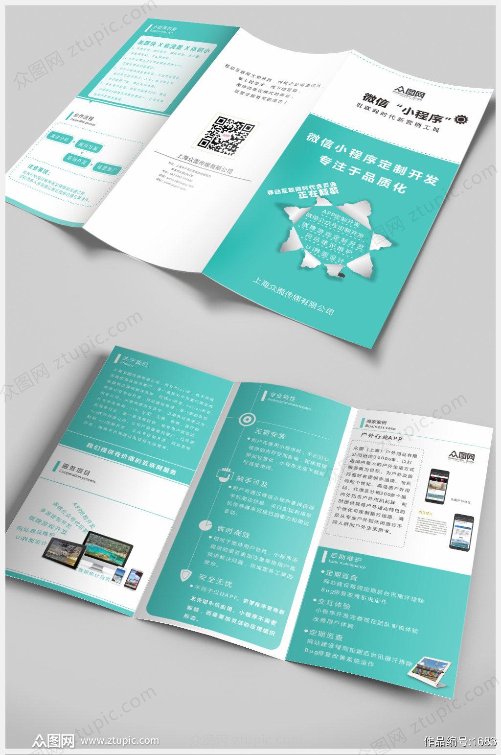 蓝色小程序科技公司宣传三折页设计素材