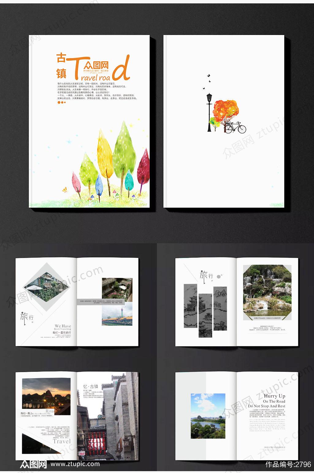 时尚大气国际范企业文化宣传画册素材
