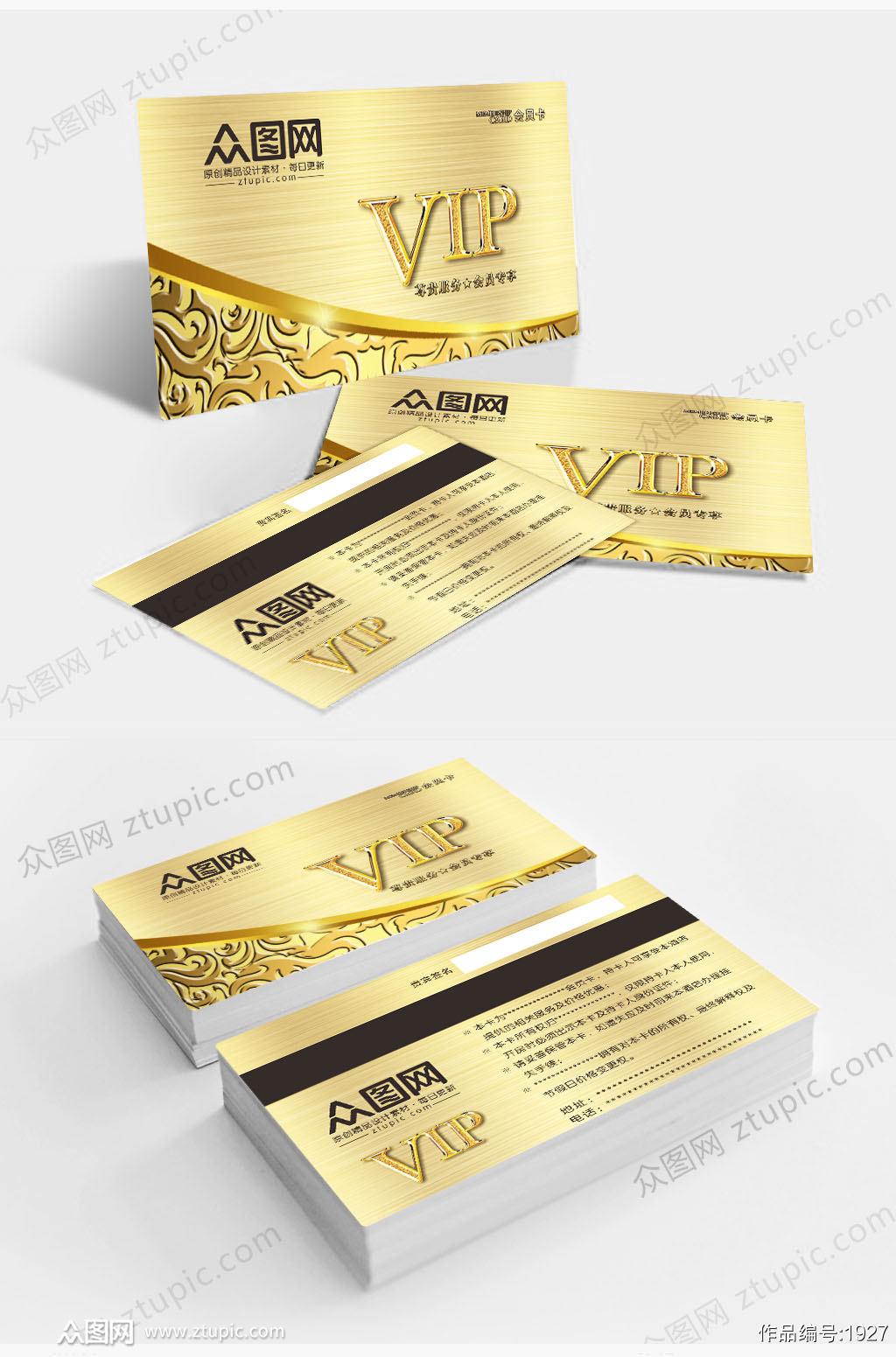 金色时尚大气的美容会员卡设计素材