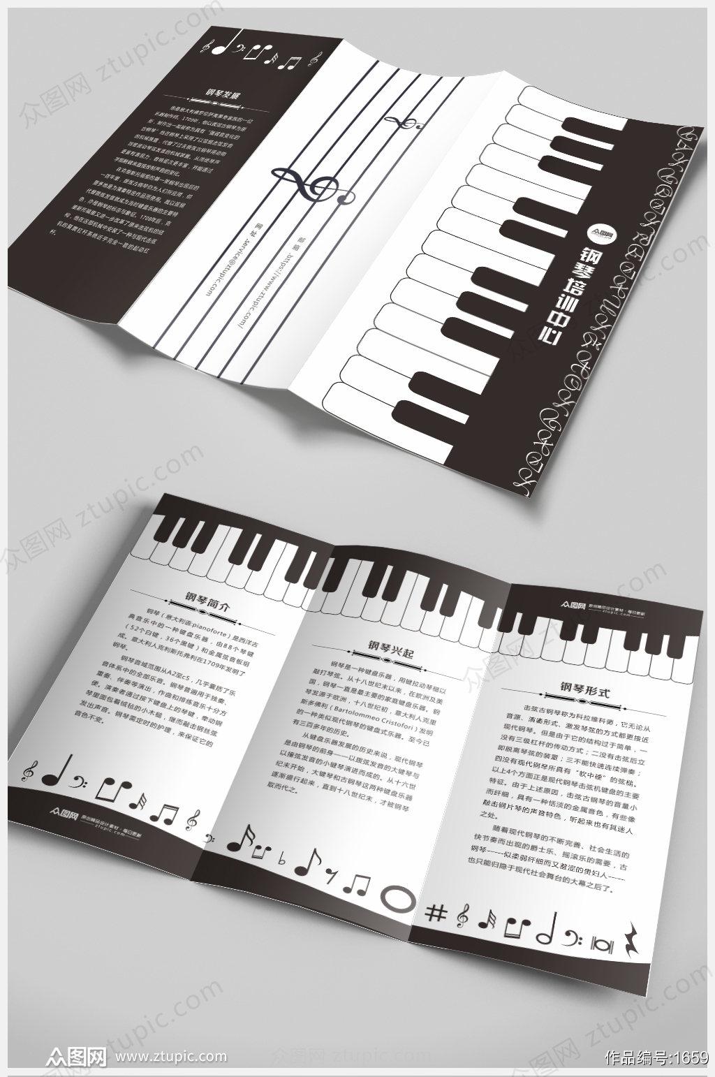 黑白极简钢琴音乐培训三折页设计素材