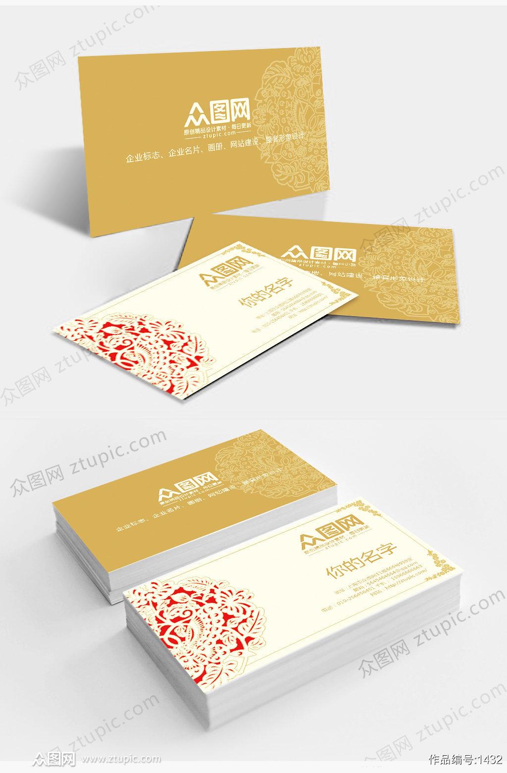 原创竖版公司个人名片设计模板二维码卡片素材