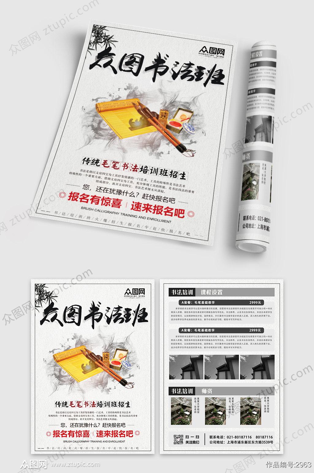 水墨书法班培训招生宣传单DM素材