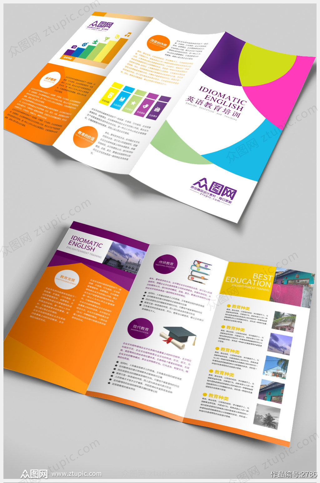 彩色时尚英语培训班宣传三折页PSD素材
