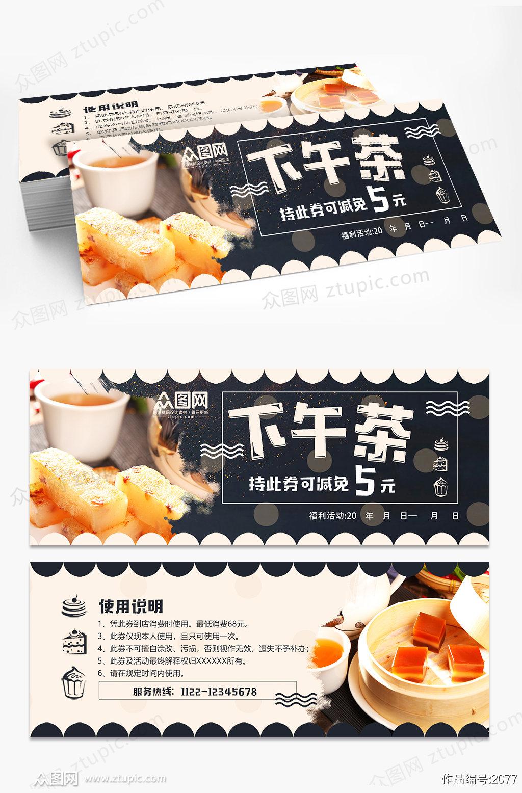 美食甜品下午茶餐厅代金券设计素材