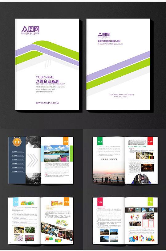 时尚创意企业画册-众图网