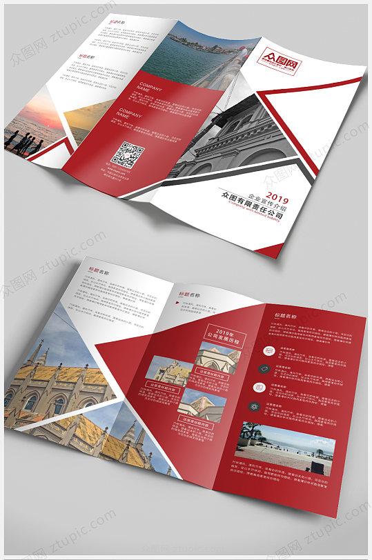 红色色块国外企业公司三折页-众图网