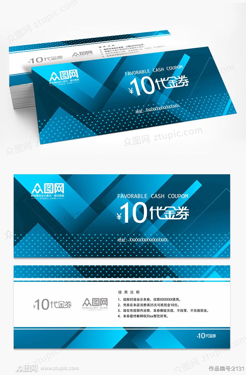 大气蓝色科技炫彩渐变代金券企业优惠券设计素材