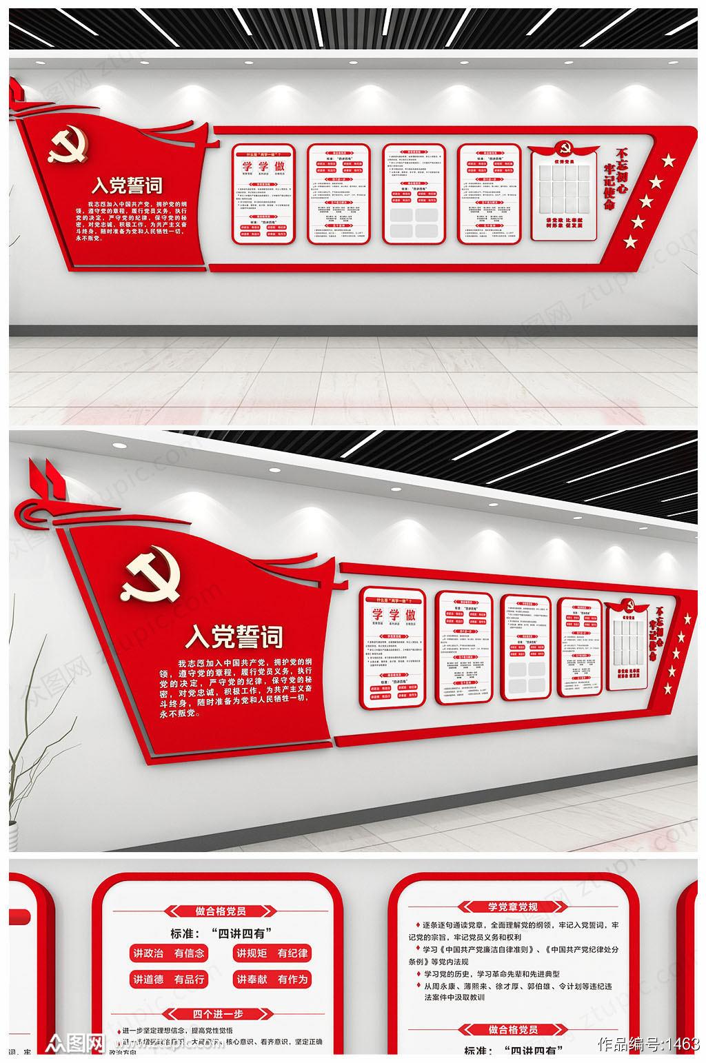 原创红色大气党建文化墙党建形象墙素材