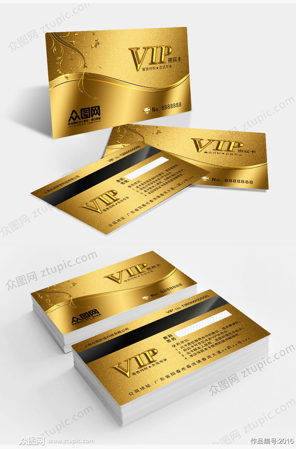 大气金色贵宾卡VIP卡素材