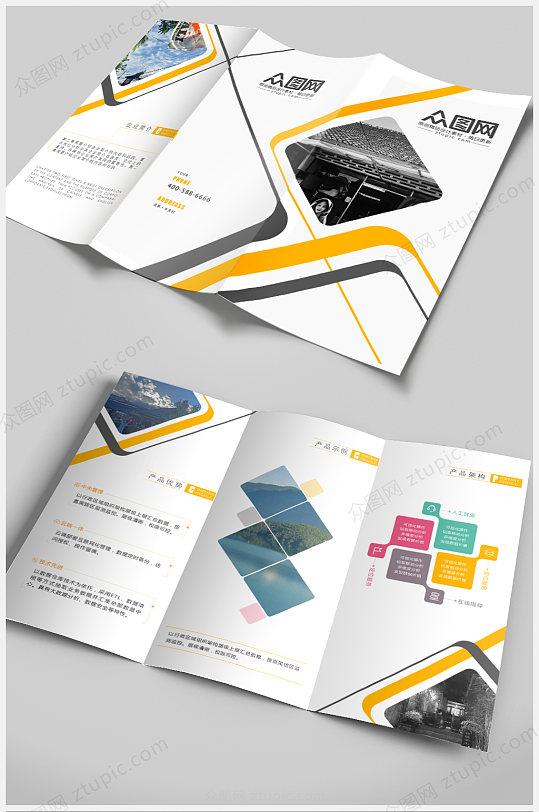 彩色产品宣传企业招聘企业三折页-众图网