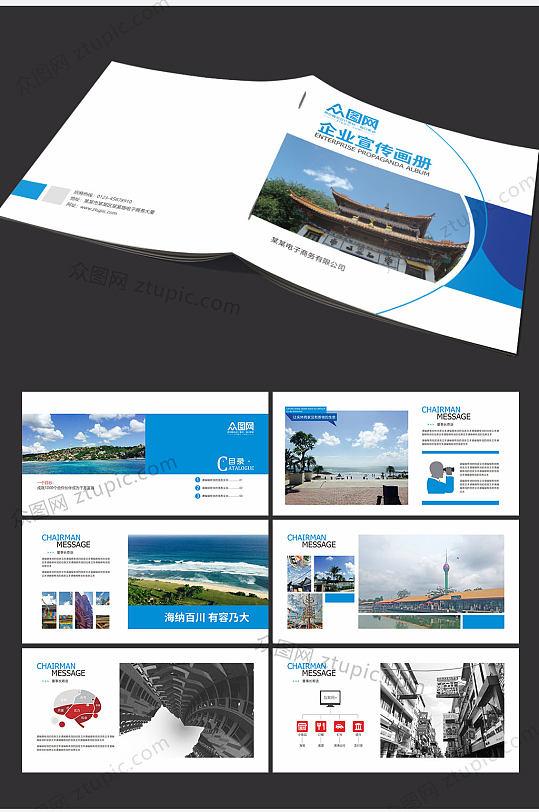 整套蓝色通用企业画册设计模板-众图网