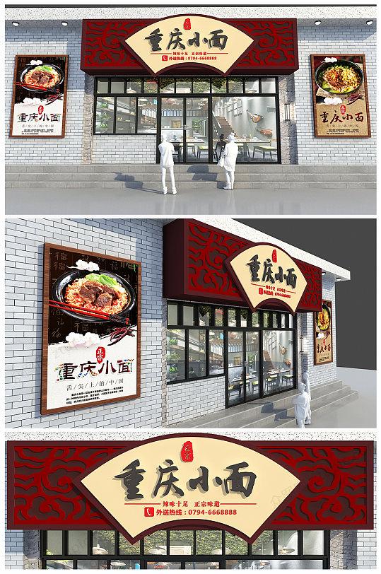 木质大气仿古重庆小面馆门头招牌设计-众图网