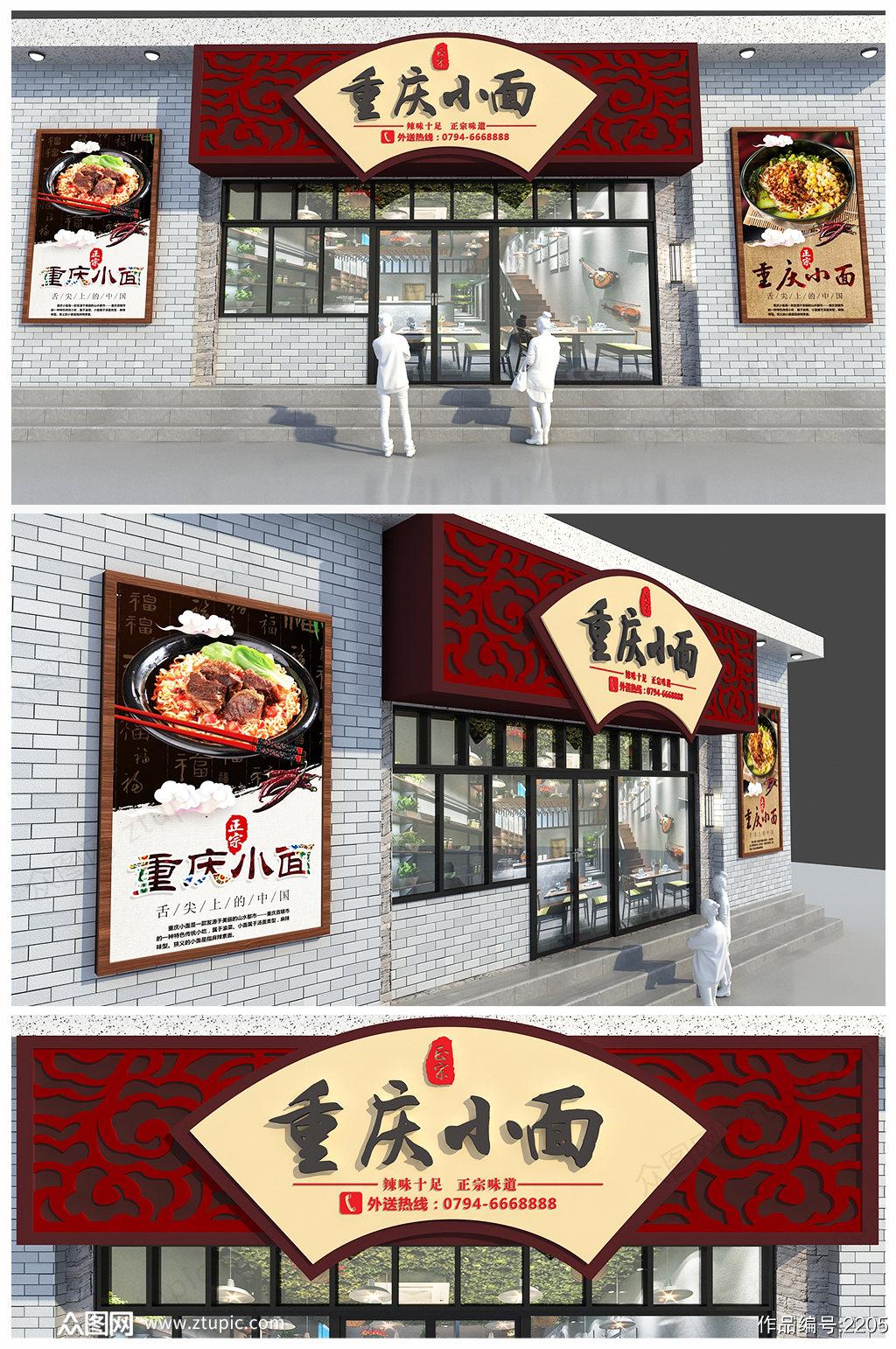 木质大气仿古重庆小面馆门头招牌设计素材