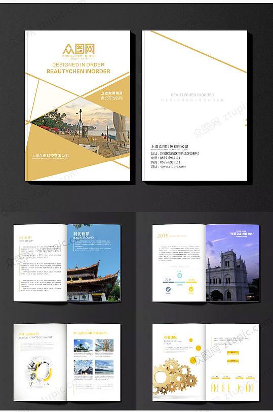 画册整套企业画册封面设计模板-众图网