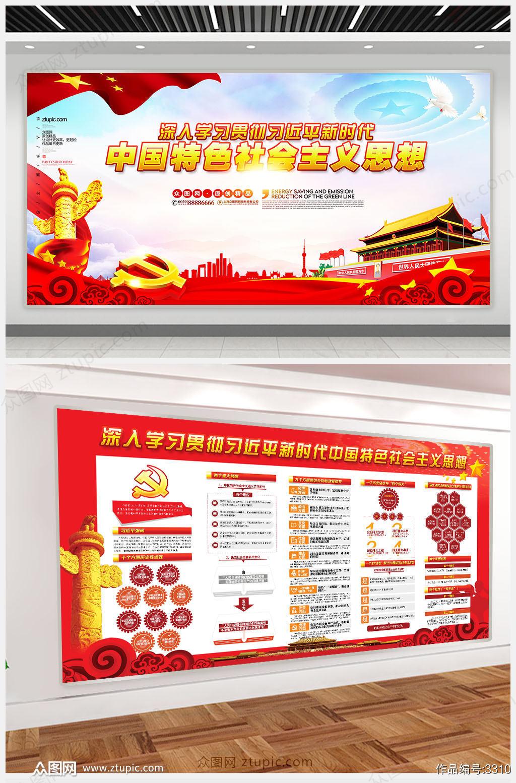 A4新时代中国特色社会主义思想展板宣传栏模板素材