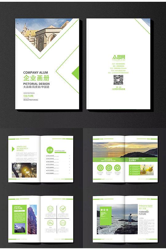 渐变色创意企业画册封面设计模板-众图网