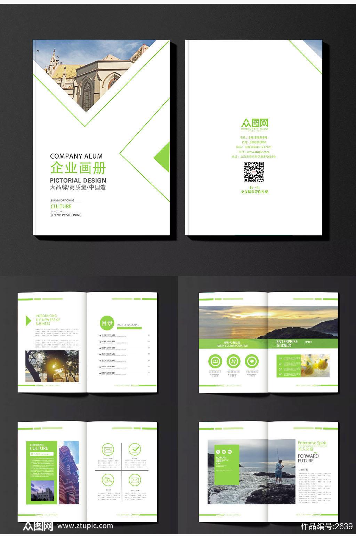 渐变色创意企业画册封面设计模板素材