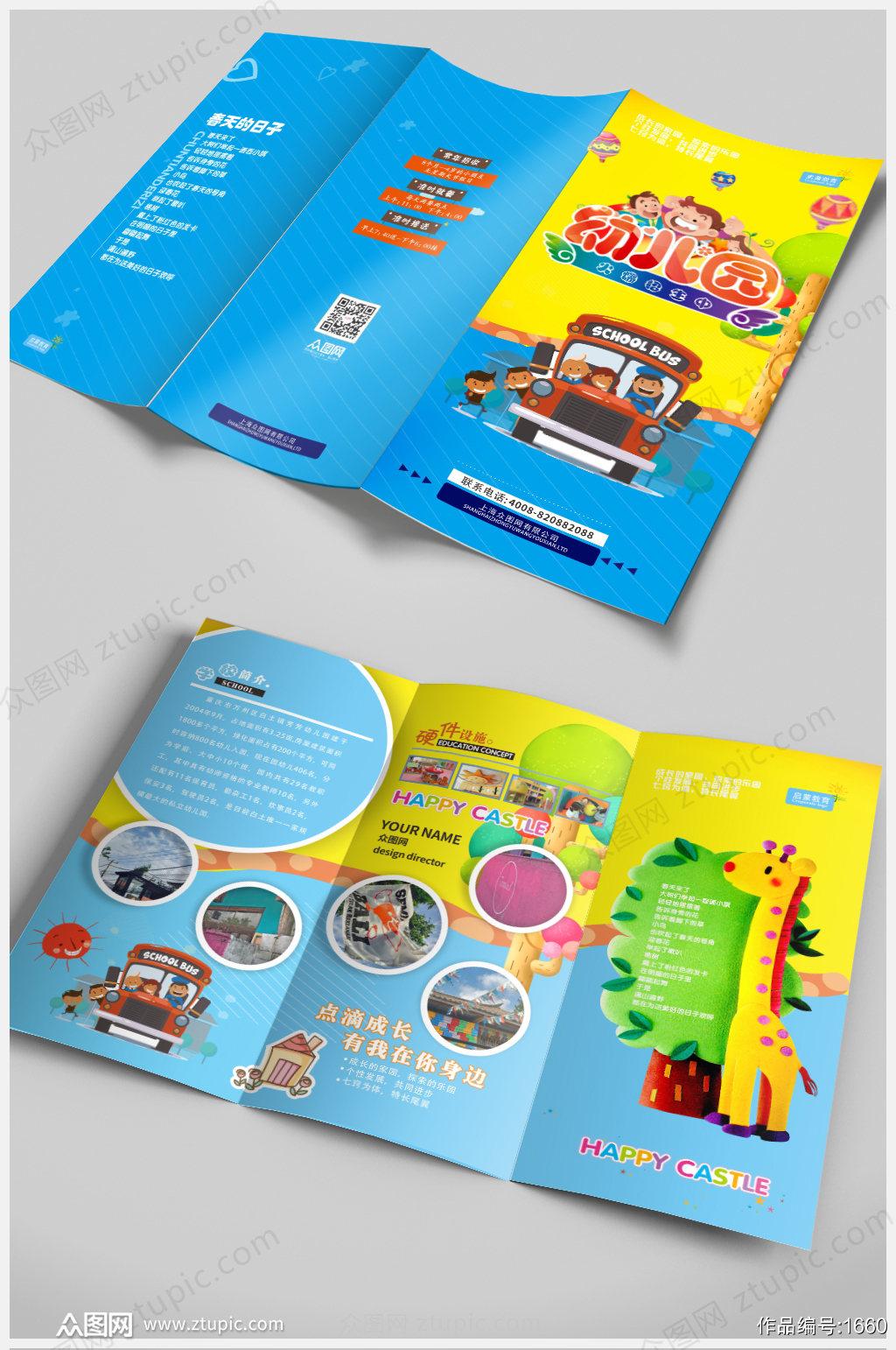 幼儿园早教幼儿启蒙教育卡通彩色三折页宣传单素材