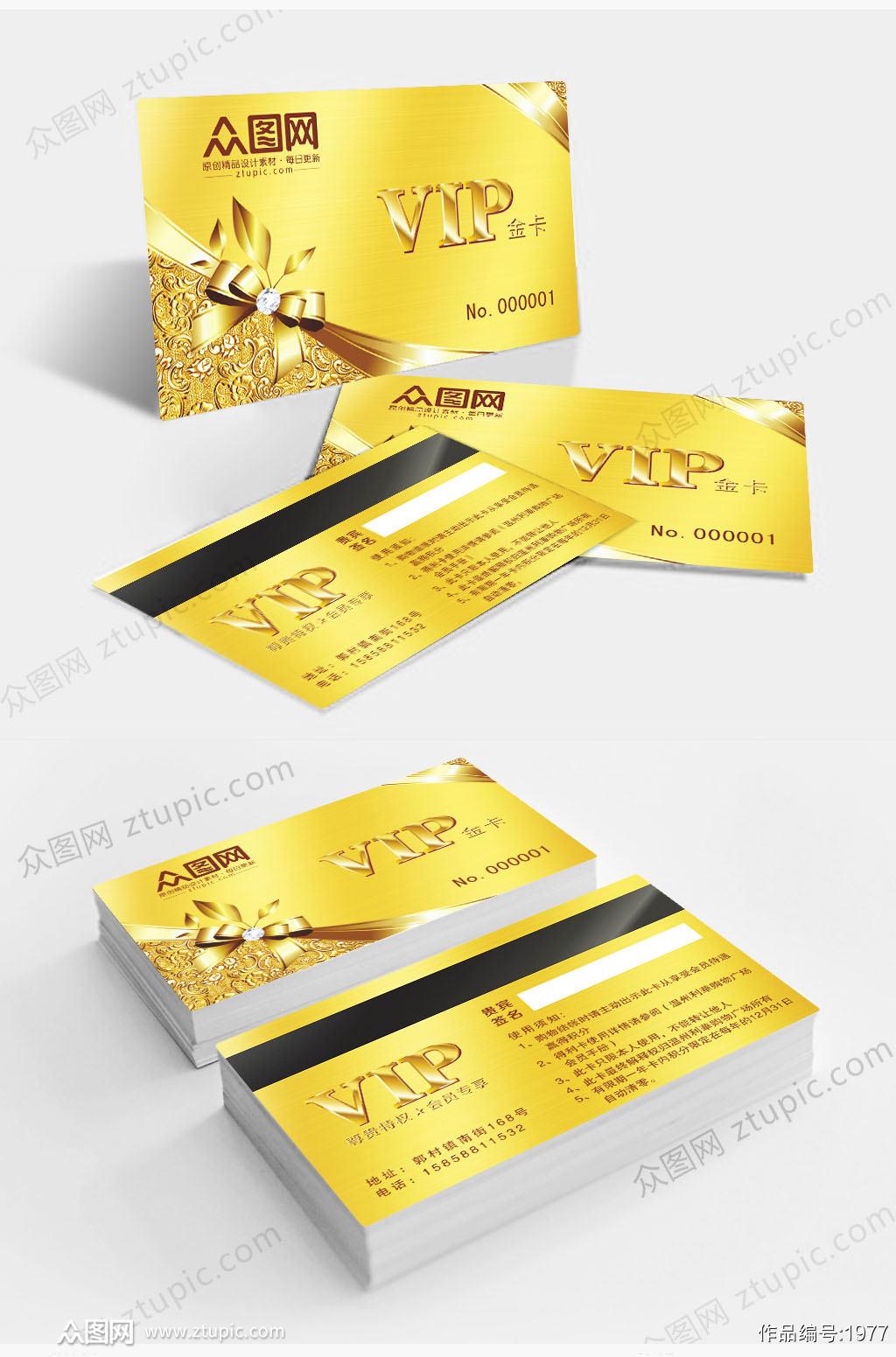 金色VIP卡片素材
