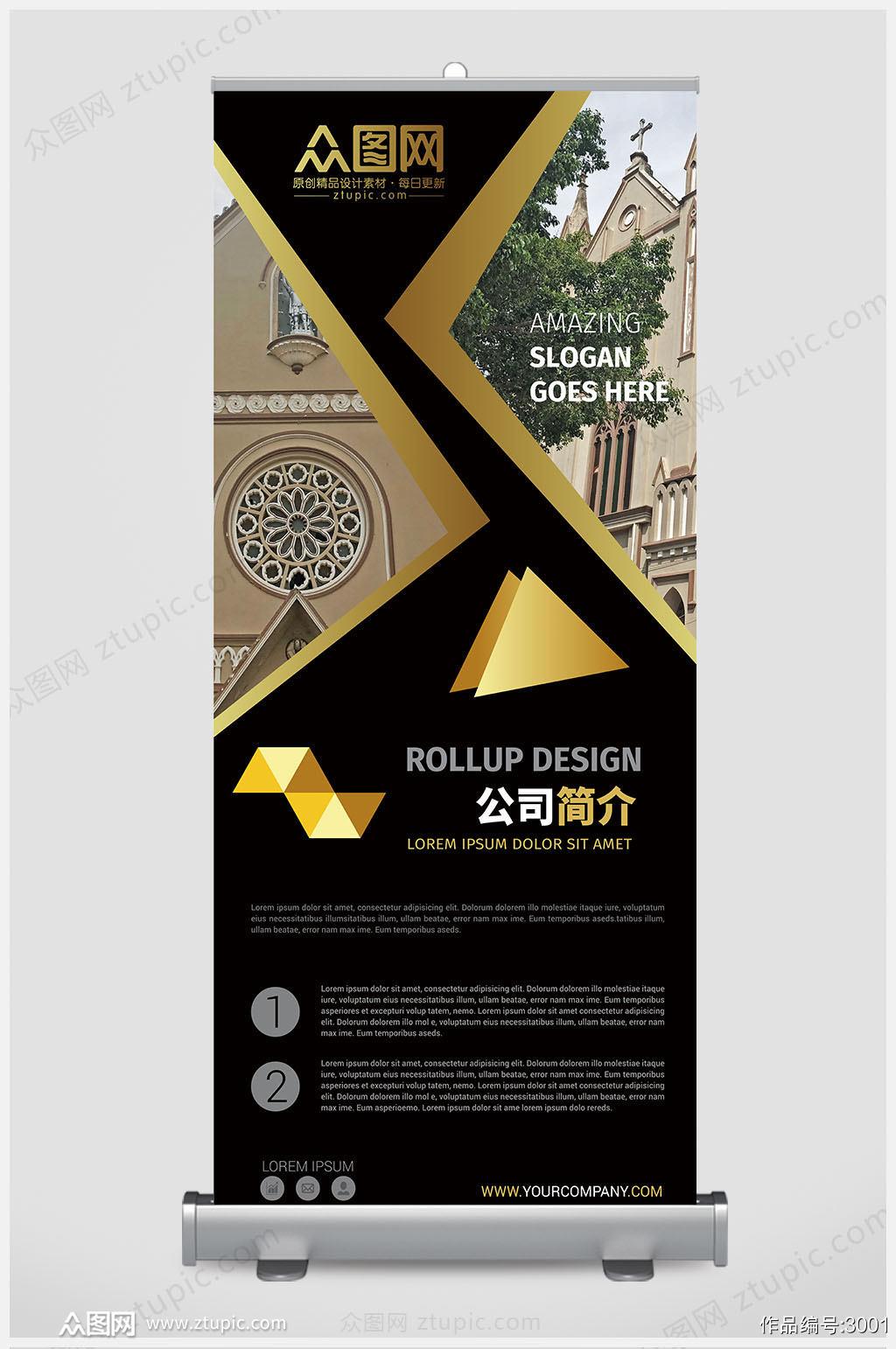 黄金色企业通用展架设计素材