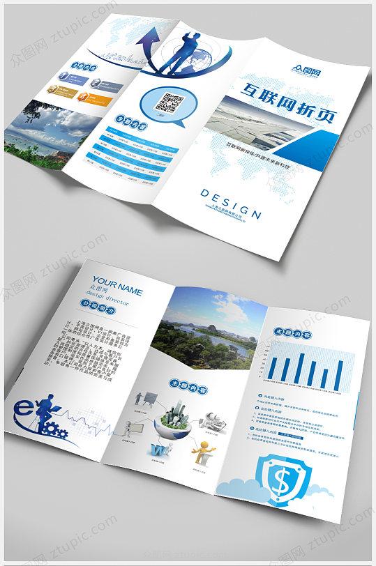 蓝色互联网公司产品宣传三折页