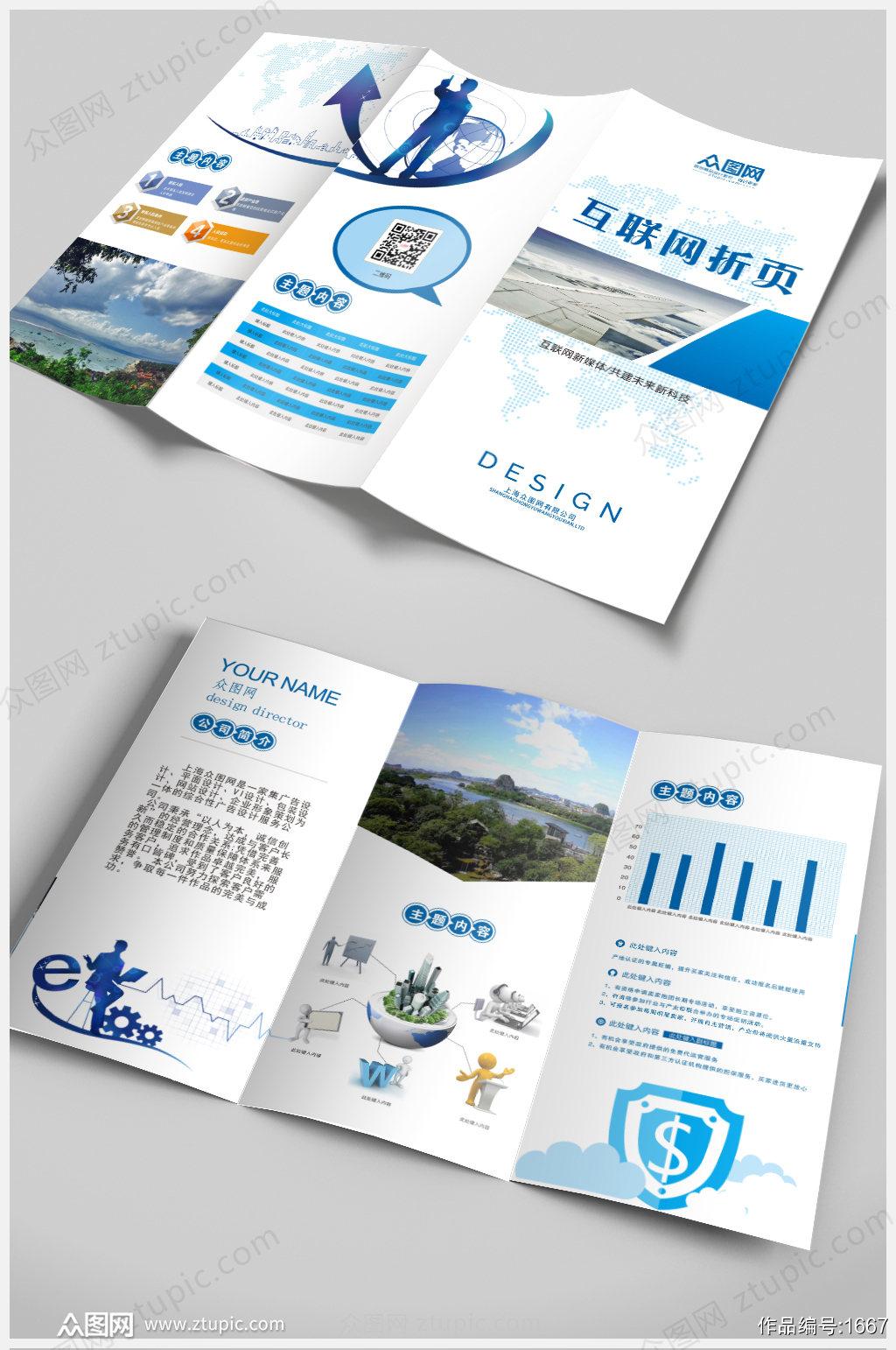 蓝色互联网公司产品宣传三折页素材