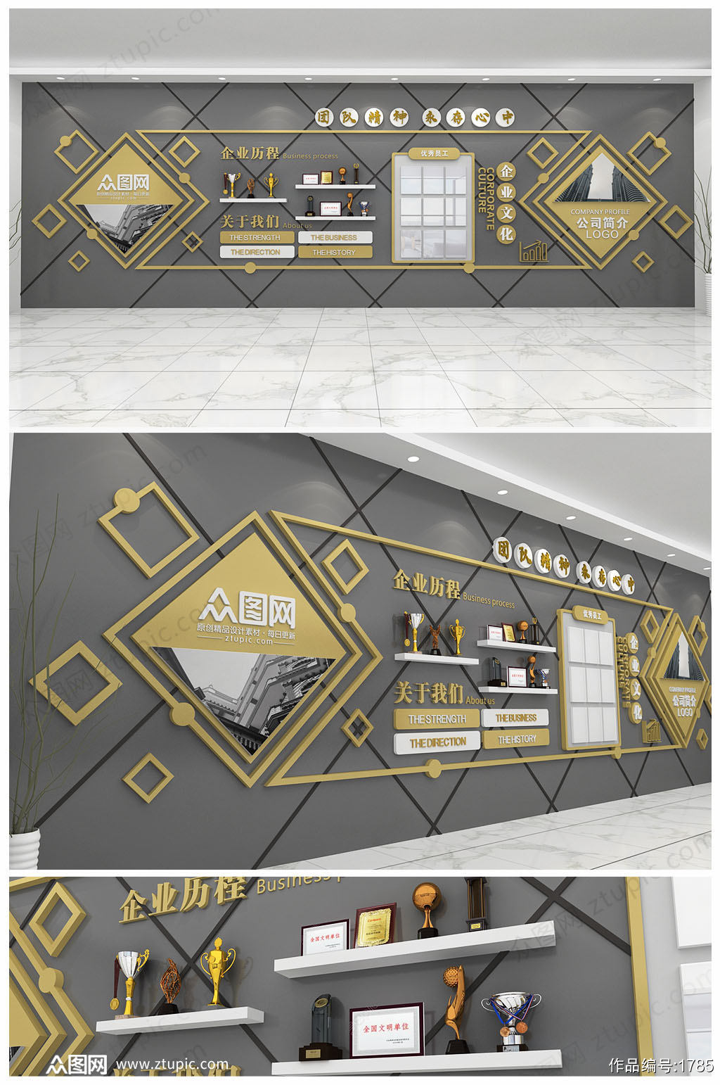 通用简洁企业历程办公形象墙立体企业文化墙素材