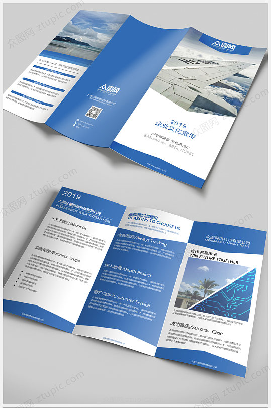 蓝色科技行业大会指南企业招聘企业三折页-众图网