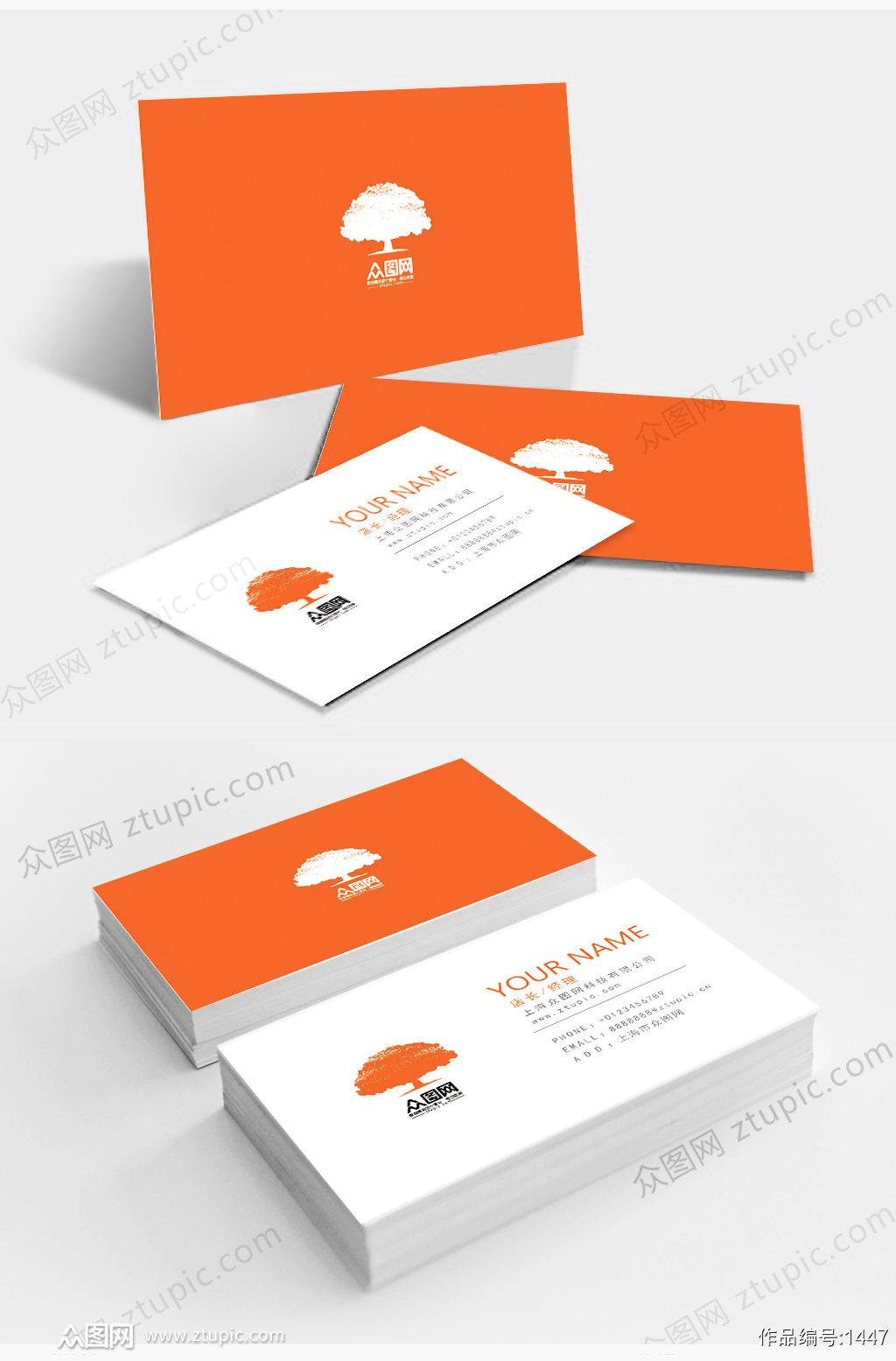 原创橙色简约名片设计素材