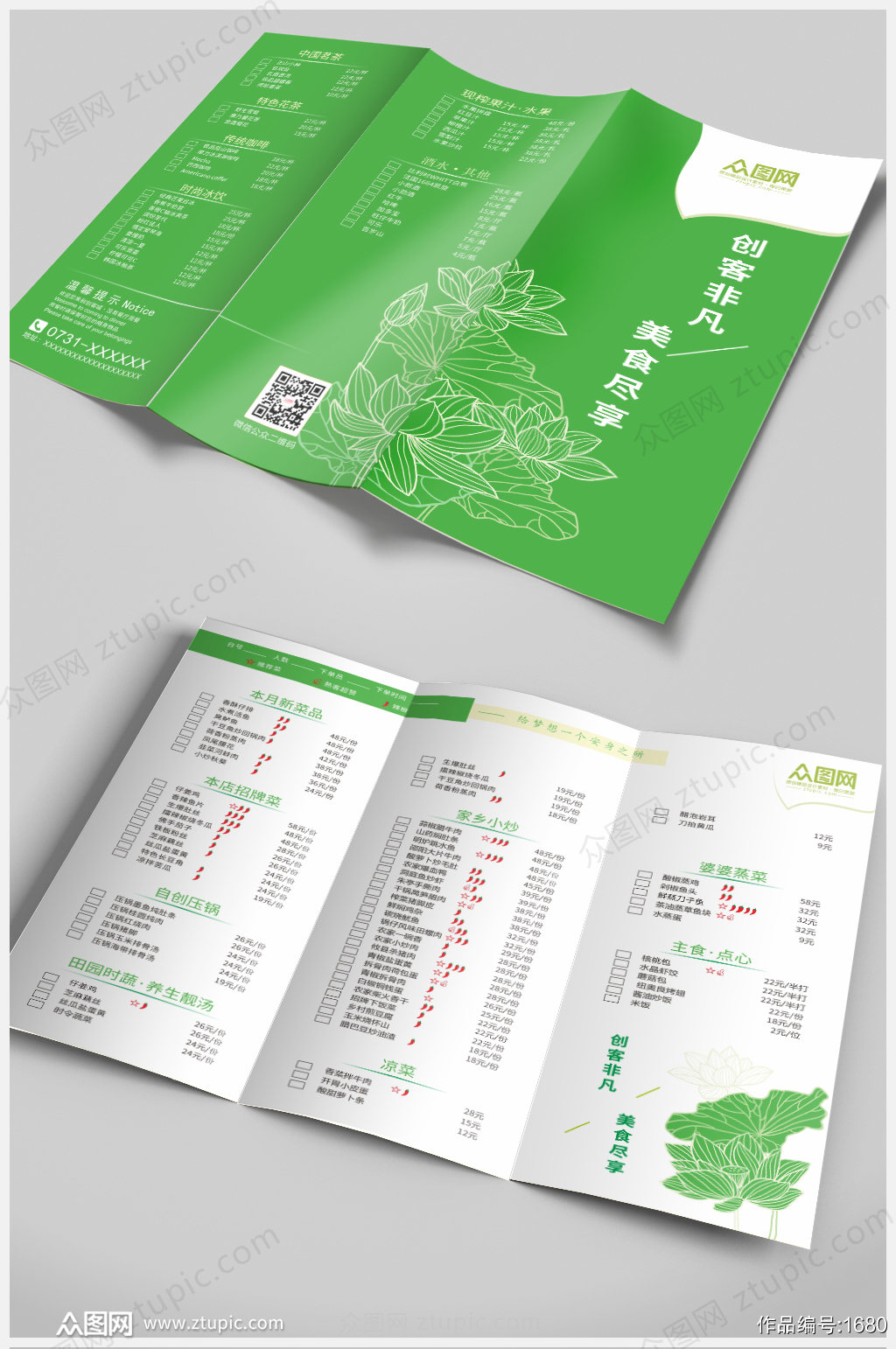 绿色食物素食馆美食菜单三折页菜谱内页素材