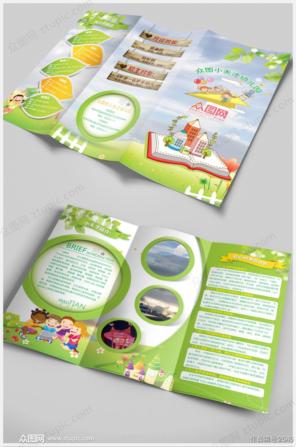 儿童幼儿园招生幼儿启蒙教育卡通三折页设计素材