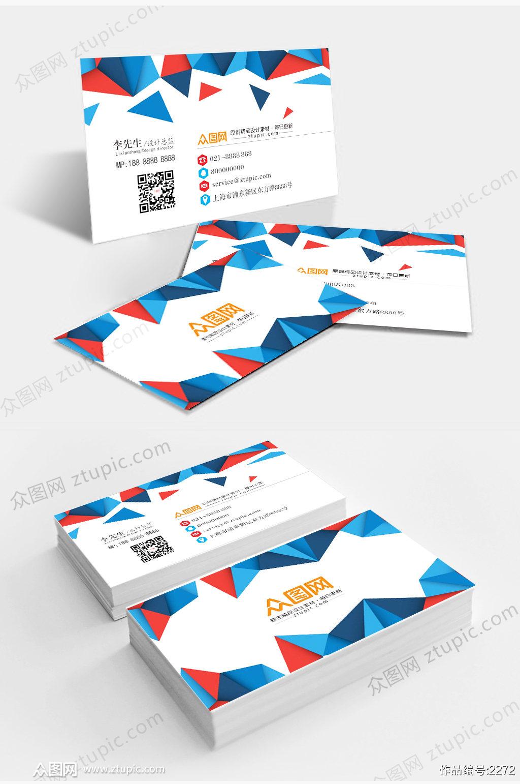 蓝色科技金融名片设计素材