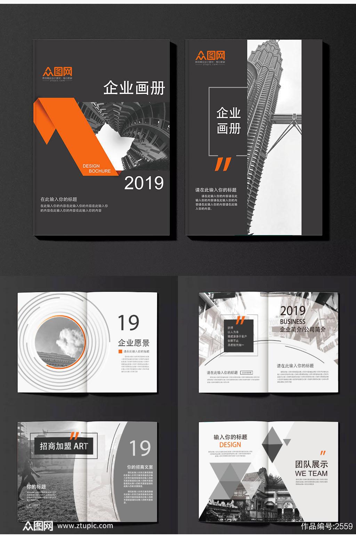 高科技企业画册封面设计素材