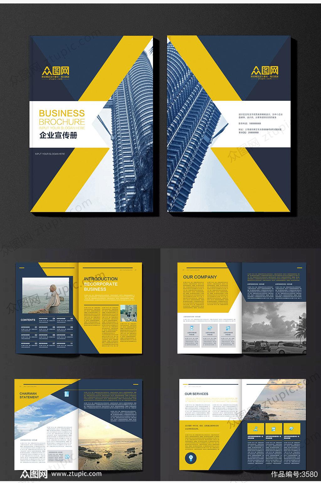 黄色时尚大气的企业画册设计素材