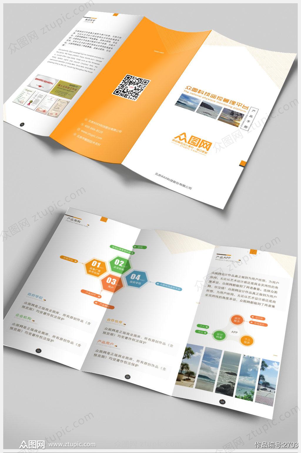 橙黄色时尚大气科技公司三折页素材