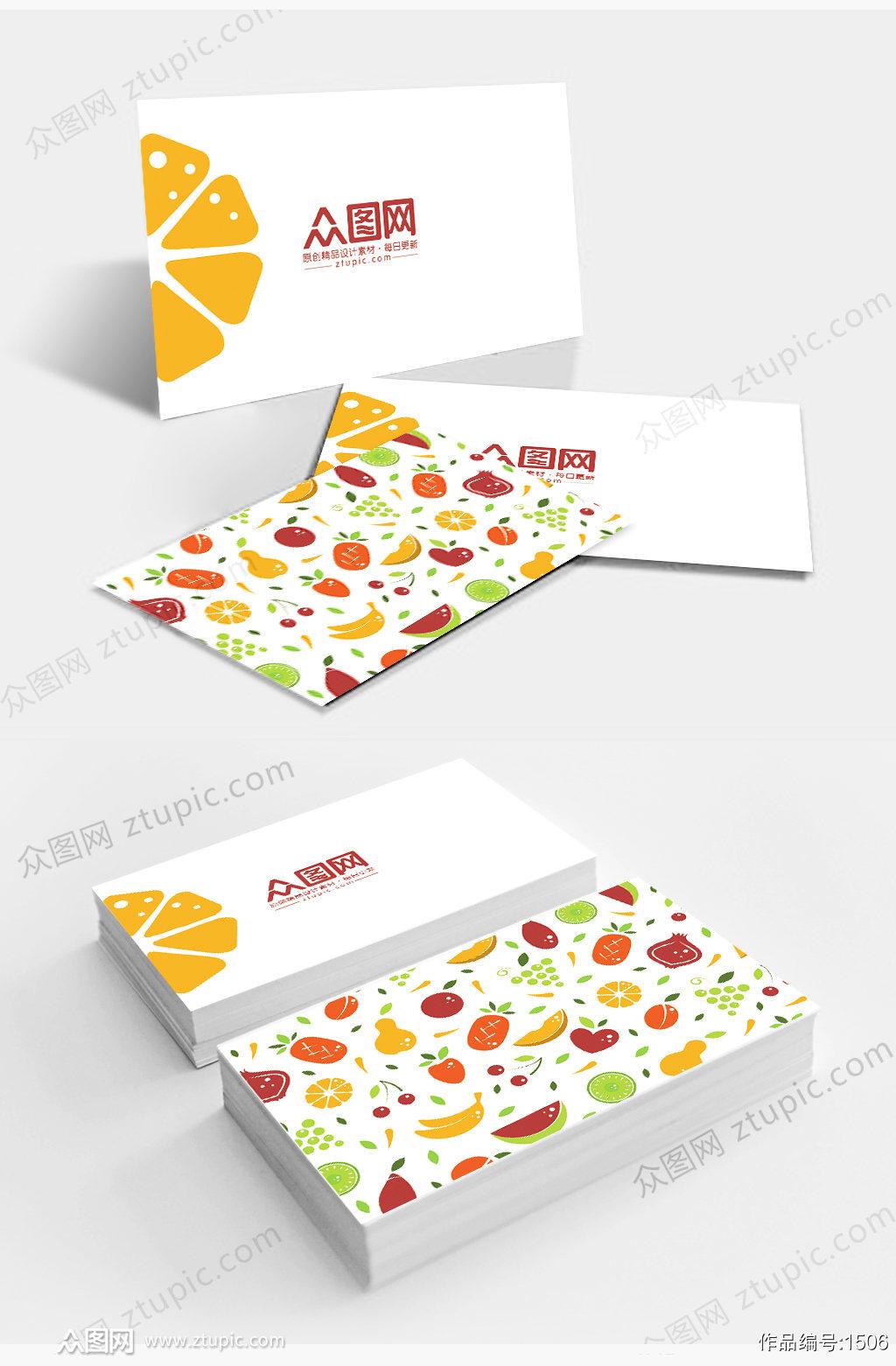 黄色抽象商务名片设计素材