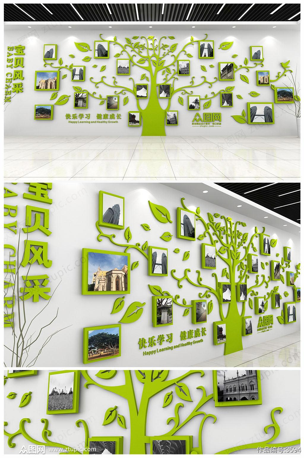 绿色树型创意企业文化墙心愿墙员工风采照片墙形象墙照片墙文化墙科技素材