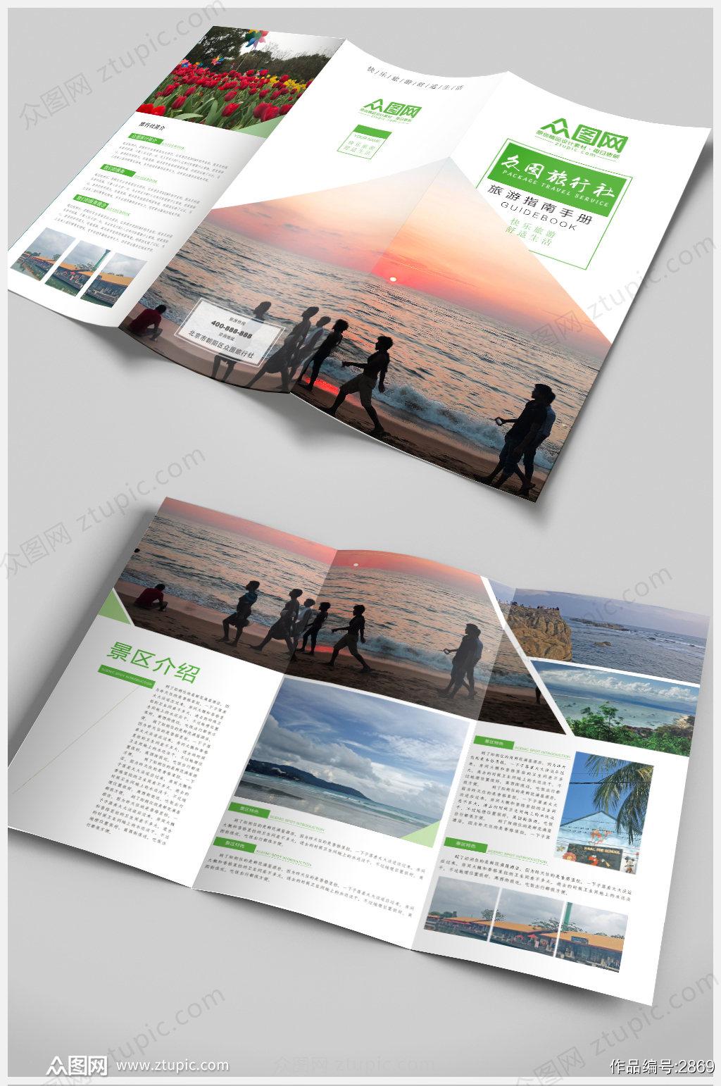 时尚景区风景旅游宣传三折页素材