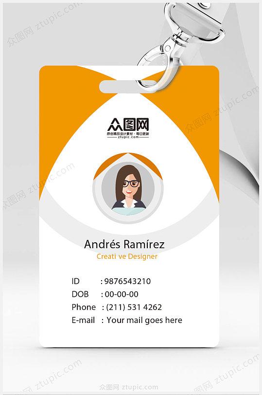 橙色系企业常用工作证-众图网