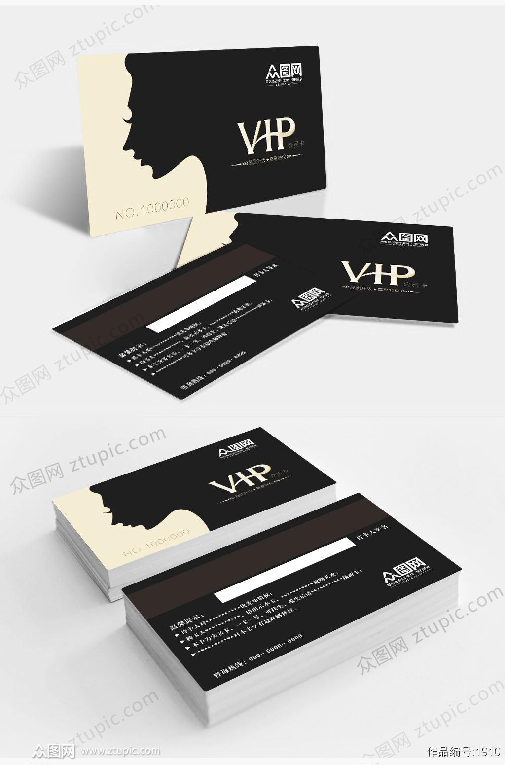 黑金VIP会员卡素材