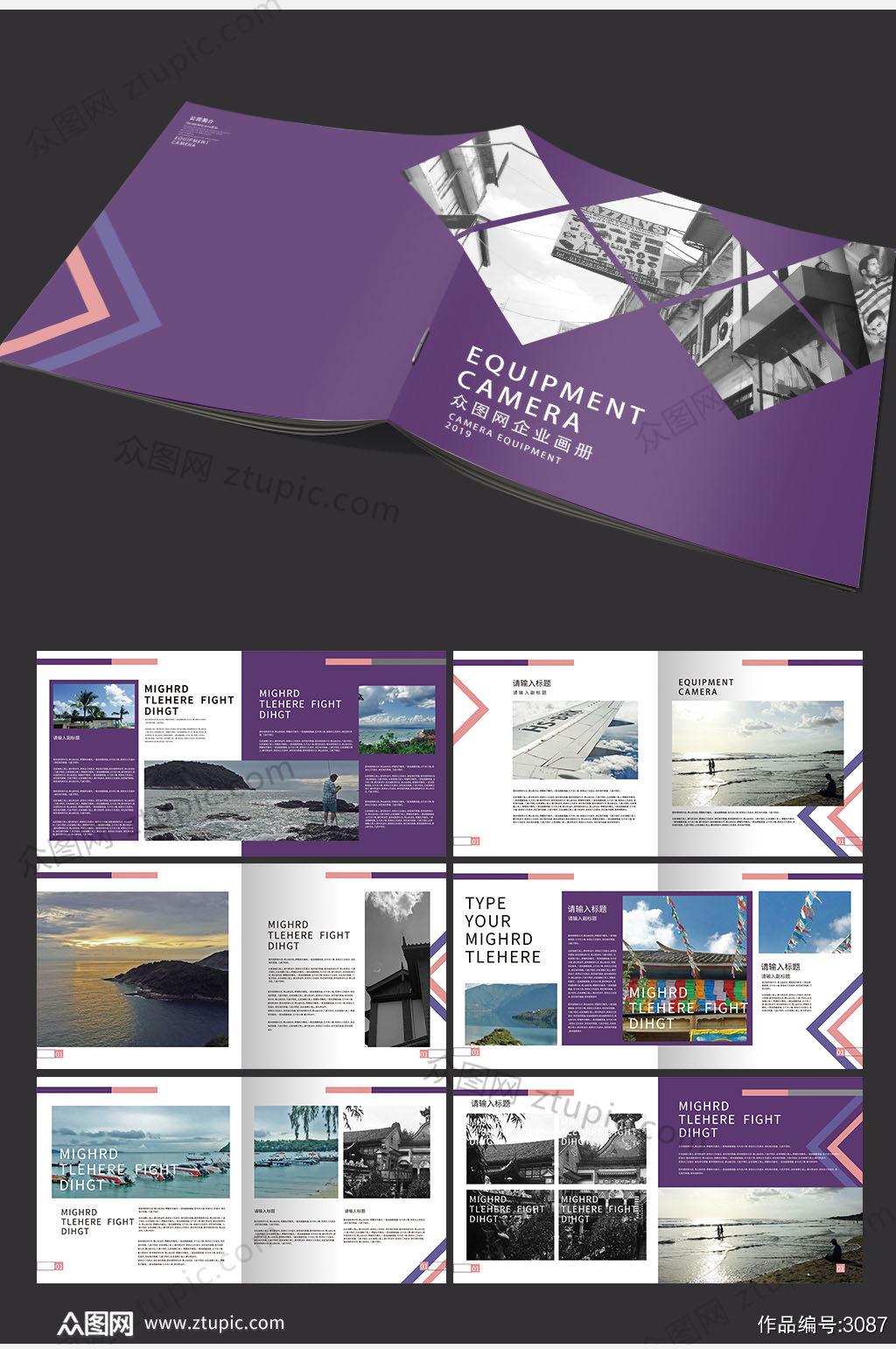 蓝紫几何线条互联网公司整套画册设计素材