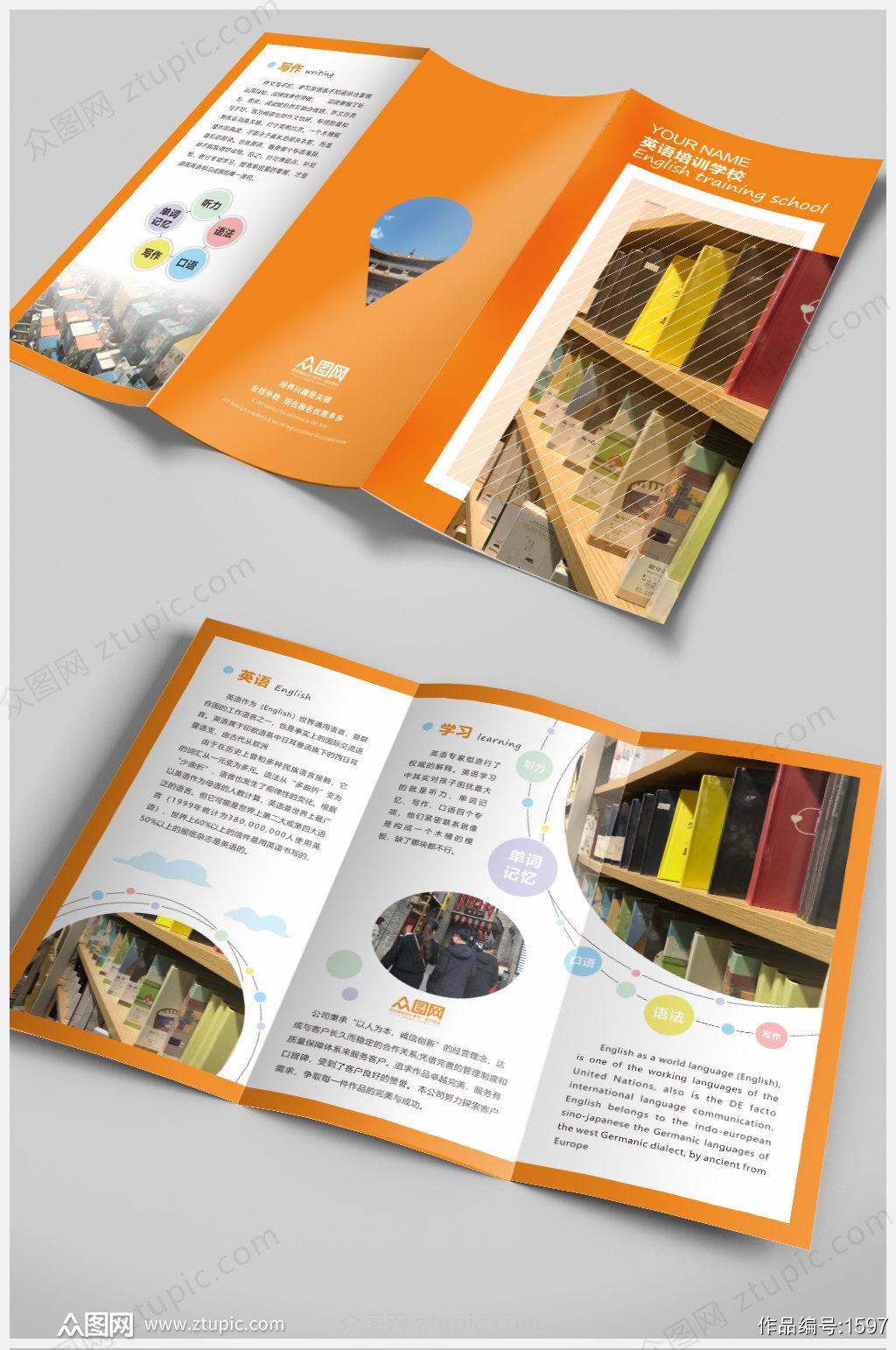 简约时尚大气橘黄色英语培训班三折页素材