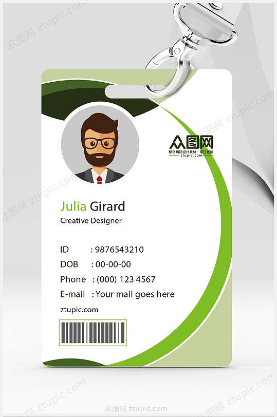 创意简约绿色工作证-众图网