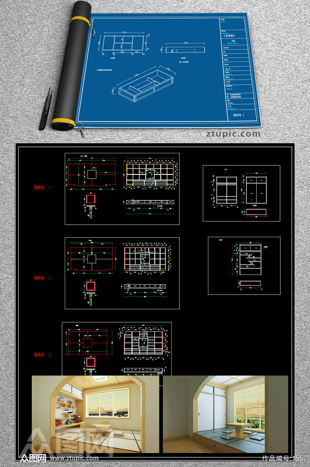 榻榻米CAD设计图纸平立面配装饰柜素材